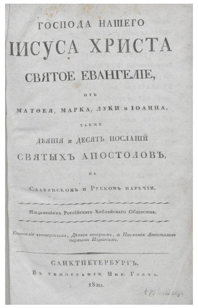 Синодальный перевод. Евангелие от Матфея, Марка, Луки и Иоанна, также Деяния и Десять посланий святых апостолов. 1820