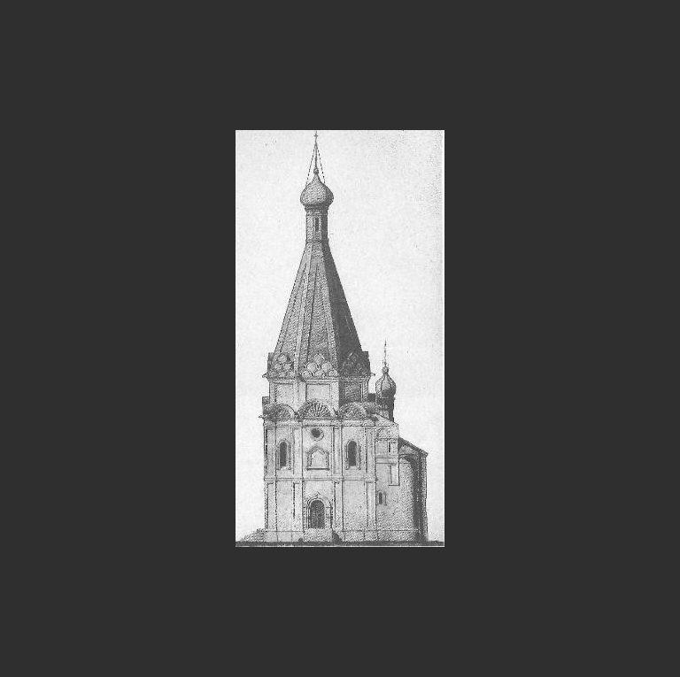 Церковь Смоленской Богоматери. Вид с юга. Ок.1591-1592