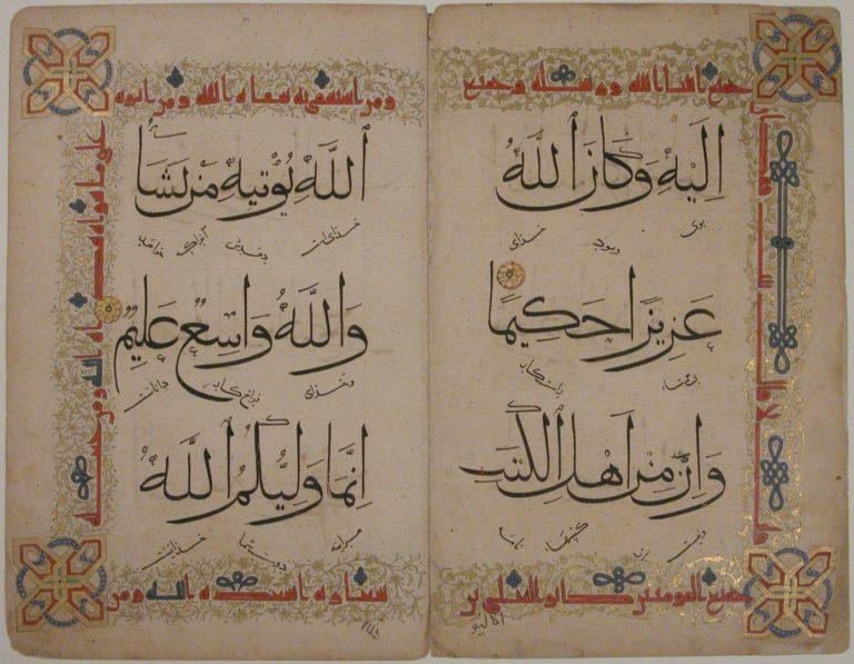 Рукопись Корана. Индия, XV в.