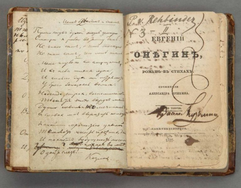 А. С. Пушкин. Евгений Онегин, роман в стихах. Издание третье. СПб., 1837