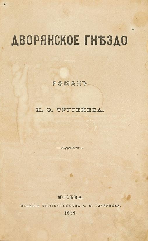 И. С. Тургенев. Дворянское гнездо. М.: Издание книгопродавца А. И. Глазунова, 1859