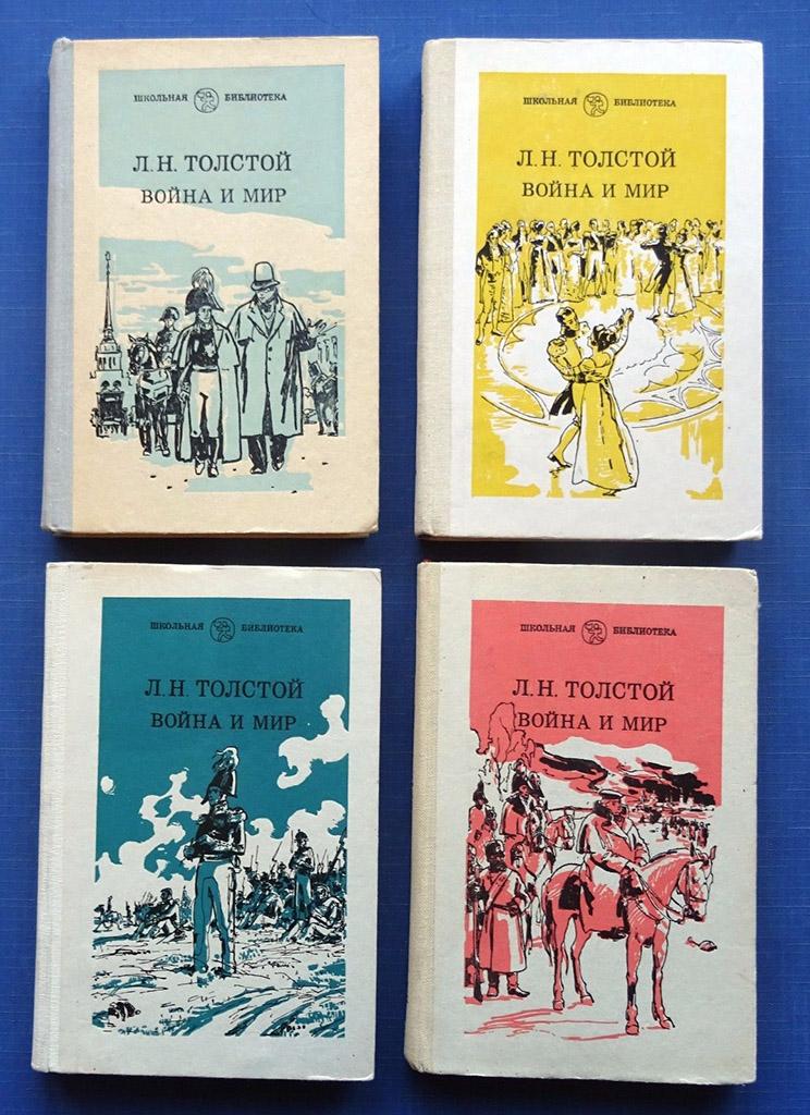 Л. Н. Толстой. Война и мир. Из серии «Школьная библиотека». М.: Издательство «Просвещение», 1981
