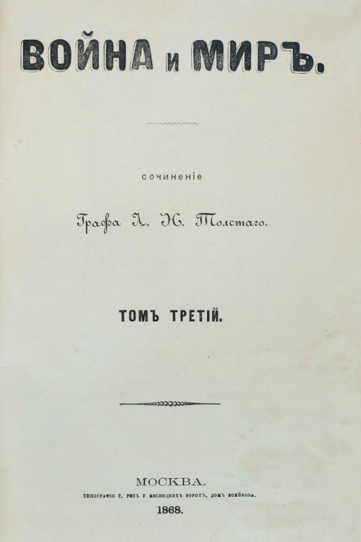 Л. Н. Толстой. Война и мир. Т. 3. Москва, 1868