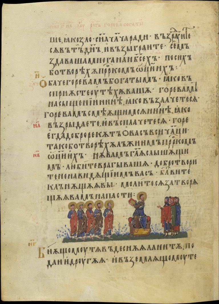 Нагорная проповедь (Лк. 6:17–49). Болгария, 1356