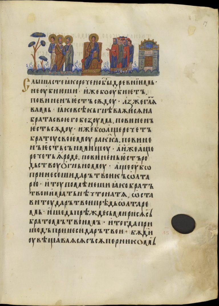 Нагорная проповедь (Мф. 5–7). Болгария, 1356