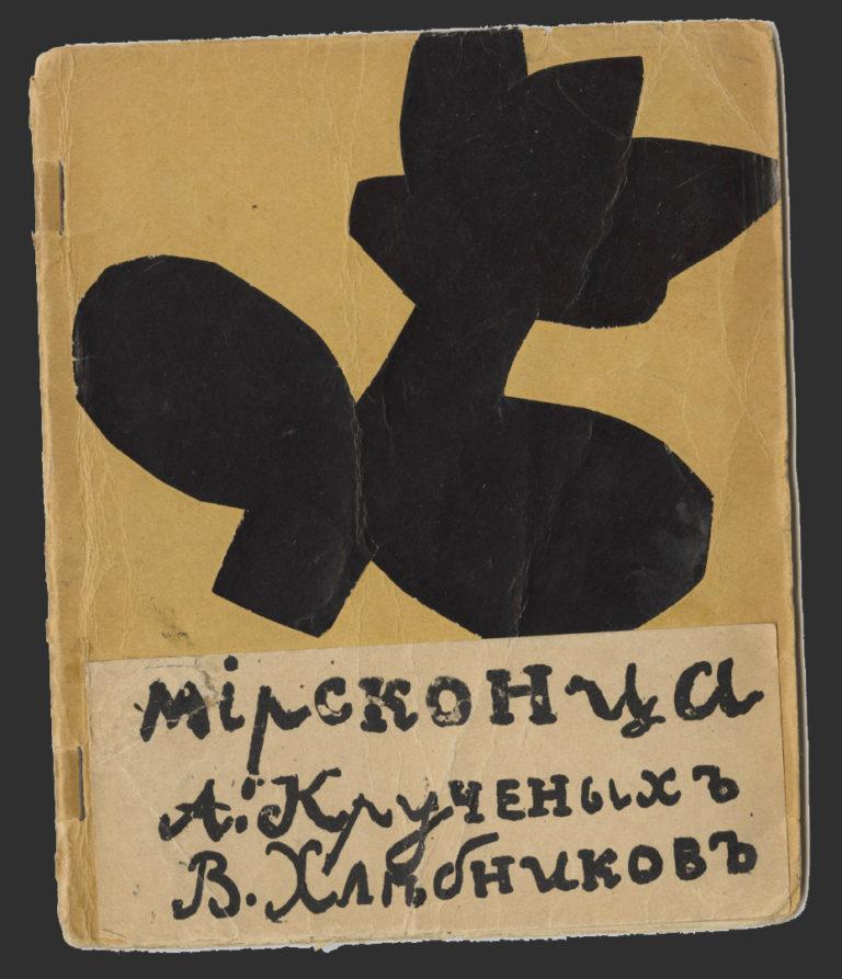 Обложка сборника А. Крученых и В. Хлебникова «Мирсконца». 1912