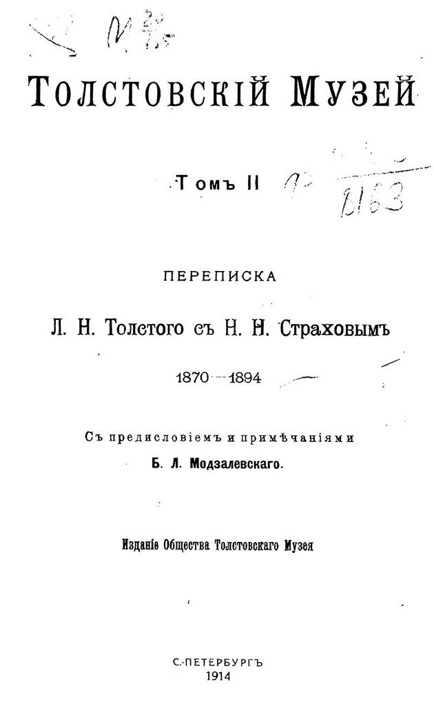 Переписка Л. Н. Толстого с Н. Н. Страховым. 1870–1894