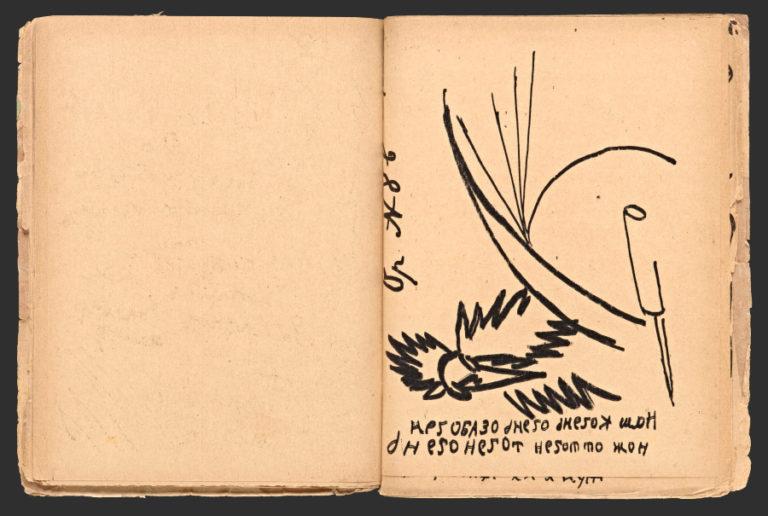 Петух и нож. Иллюстрация к сборнику А. Крученых и В. Хлебникова «Мирсконца». 1912