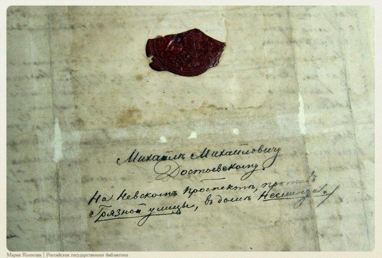 Письмо Федора Достоевского к брату Михаилу. 1849