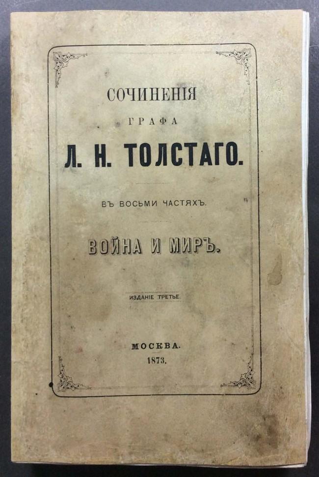 Сочинения графа Л. Н. Толстого. В восьми частях. Война и мир. Издание третье. М., 1873