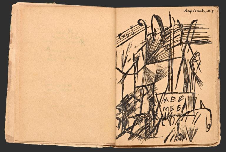 Уличный шум. Иллюстрация к сборнику А. Крученых и В. Хлебникова «Мирсконца». 1912