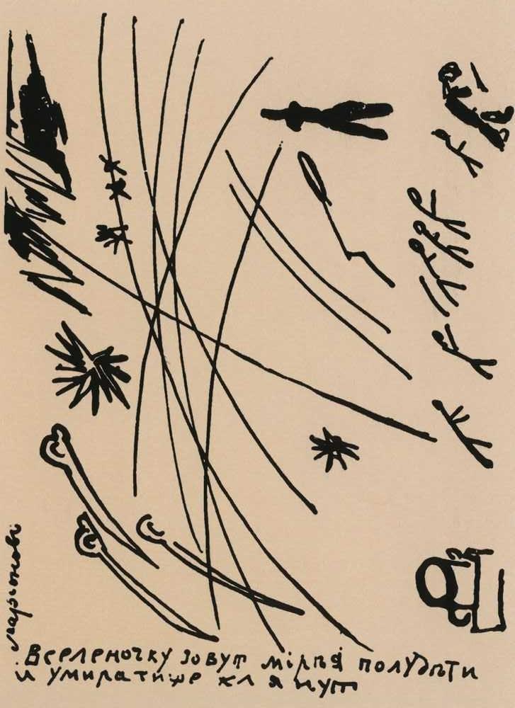 Вселеночка. Иллюстрация к сборнику А. Крученых и В. Хлебникова «Мирсконца». 1912