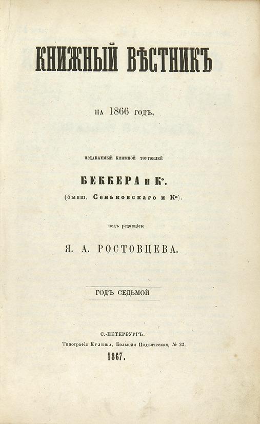 Журнал «Книжный вестник» на 1866 год, издаваемый книжной торговлей Беккера и Ко. № 1–24. СПб.: Типография Кулиша, 1867