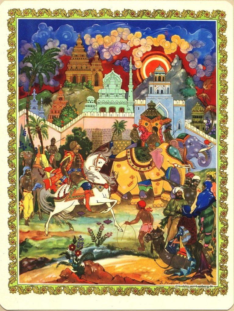 Приезд Афанасия Никитина в Индию. Иллюстрация к «Хожению за три моря». 1958